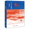 仓央嘉措诗传(新版) 李嘉诚全传the biography of li ka shing collected edition