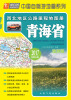西北地区公路里程地图册——青海省(2017版)