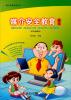 媒介素养教育丛书:媒介安全教育读本(彩色漫画版) 职业基本素养 安身立命之本(第三版)