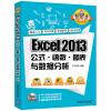 Excel 2013公式·函数·图表与数据分析(配光盘) 新手互动学:excel函数与图表分析(附cd光盘1张)