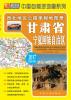 西北地区公路里程地图册—甘肃省、宁夏回族自治区(2017版) 2017西安city城市地图(随图附赠西安公交线路速查手册)
