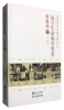 远古生命的守望者:李星学传 李嘉诚全传the biography of li ka shing collected edition