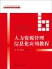 人力资源管理信息化应用教程(21世纪高等继续教育精品教材·经济管理类通用系列) 通往信息经济之路