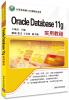 Oracle Database 11g实用教程(计算机基础与实训教材系列) oracle rac 11g купить