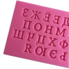 MyMei Cake Mold Russian Alphabet Kitchen Easy Baking Mould Tool Fondant Chocolate Soap russian phrase book
