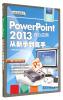 从新手到高手:PowerPoint2013办公应用(附光盘) 斗地主高手必胜攻略