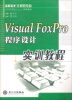 Visual FoxPro 程序设计实训教程/高职高专计算机专业系列教材 visual foxpro实用教程