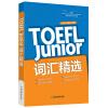 新东方 TOEFL Junior词汇精选 新东方gmat语法改错精解
