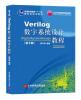Verilog数字系统设计教程(第3版)