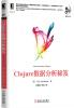 大数据技术丛书:Clojure数据分析秘笈 大数据探索性分析(大数据分析统计应用丛书)