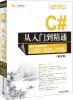 软件开发视频大讲堂:C#从入门到精通(第3版)(附光盘1张) 软件开发视频大讲堂:visual c 从入门到精通(第3版)(附光盘1张)