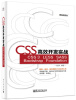 CSS高效开发实战  CSS 3 LESS SASS Bootstrap Foundation dhtml css