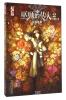 《儿童文学》金牌作家书系:巫师的传人2——花语风声 追逐风的孩子 儿童文学金牌作家书系