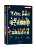 完美互动手册:Excel 2010电子表格制作完美互动手册(附DVD-ROM光盘1张) 新手互动学:excel函数与图表分析(附cd光盘1张)