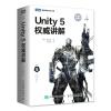 Unity 5权威讲解 оптимизаци игр в unity 5 советы и методы оптимизации приложений