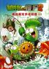 植物大战僵尸2:极品爆笑多格漫画11