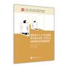 服装设计与工艺专业教师教学能力标准、培训方案和质量评价指标体系 全国建筑装饰装修行业培训系列教材:艺术设计造型基础