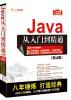 Java从入门到精通(第4版 附光盘) java从入门到精通(第2版)