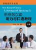 新商务汉语教程:新商务汉语听力与口语教程(上册)(附光盘) 新编实用英语听力教程1(第2版)(附mp3光盘1张)