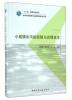 小城镇水污染控制与治理技术 江苏省农村地表集中式水源地面源污染防控技术与示范