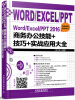 Word/Excel/PPT 2016商务办公技能+技巧+实战应用大全 ноутбук dell inspiron 3552 3552 0507 intel celeron n3060 1 6 ghz 4096mb 500gb dvd rw intel hd graphics wi fi bluetooth cam 15 6 1366x768 ubuntu