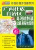 广西壮族自治区及粤湘琼黔滇公路里程地图册(2017版) 2017西安city城市地图(随图附赠西安公交线路速查手册)