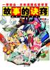 一学就会·日本漫画名家学堂:故事的诀窍