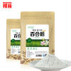 C-TS024 New Arrial 100g White Lily Flour 100% Purely Natural Organic Lily Powder No Pigment Great Tea for human 100g natural matcha green tea powder pure organic certified