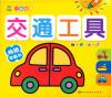 一画就会·儿童简笔画系列:交通工具 童笔画交通工具