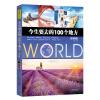 今生要去的100个地方 世界卷 人生必去的100个地方(中国篇)(全彩攻略增强版)(2013 2014年)