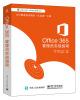 Office 365管理员实战指南 linux unix openldap实战指南