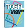 新东方 TOEFL口语/写作素材精选精练 新东方gmat语法改错精解