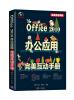 完美互动手册:Office 2010办公应用完美互动手册(附DVD-ROM光盘1张) 灵动的画卷:高质量ppt修炼之道(附dvd rom光盘1张)