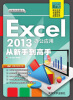 Excel 2013办公应用 从新手到高手(配光盘)(从新手到高手) office2007办公应用从新手到高手(附cd光盘1张)