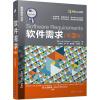 软件需求(第3版)[Software Requirements, 3rd Edition] a software upgrades investment model