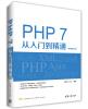 PHP 7从入门到精通 视频教学版 дмитрий котеров php 7