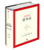 21世纪资本论[CAPITAL in the Twenty First Century] juan ramirez handbook of basel iii capital enhancing bank capital in practice