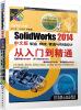 SolidWorks 2014中文版钣金·焊接·管道与布线从入门到精通(附DVD-ROM光盘1张) solidworks 2014中文版从入门到精通(附dvd rom光盘1张)