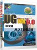 UG NX工程设计与开发系列:UG NX9.0中文版从入门到精通(附DVD-ROM光盘1张) 精通ug nx 8 0中文版模具设计(附dvd光盘1张)