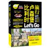 比利时卢森堡旅行Let's Go