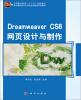 Dreamweaver CS6 网页设计与制作 php mysql dreamweaver dw cs6