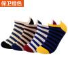 Оборонительный оранжевый 【5 пар】 мужские лодки носки мальчики спортивные случайные полосатые носки мелкие рот стелс носки