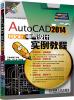 AutoCAD学习进阶系列:AutoCAD 2014中文版电气设计实例教程(附DVD-ROM光盘1张) visual basic课程设计(附cd rom光盘1张)