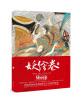 妖绘卷 : 精装版东方古代妖怪绘卷