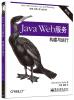 Java Web服务 构建与运行(第2版)