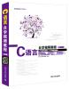 软件开发自学视频教程:C语言自学视频教程(实例版 附DVD-ROM光盘1张) java web开发实例大全 基础卷 配光盘 软件工程师开发大系