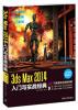 3ds Max 2014入门与实战经典(附DVD-ROM光盘1张) react native入门与实战