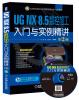 UG NX8.5数控加工入门与实例精讲(第2版 附CD-ROM光盘1张) swift语言实战精讲(第2版)[swift 2 0]