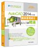 AutoCAD 2014中文版园林景观设计从入门到精通(配光盘) autocad 2016建筑园林景观施工图设计从入门到精通(第2版)