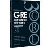 新东方 GRE写作高频题目及考点精析 新东方gmat语法改错精解